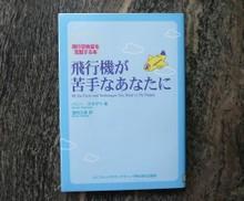 Hikoukihon