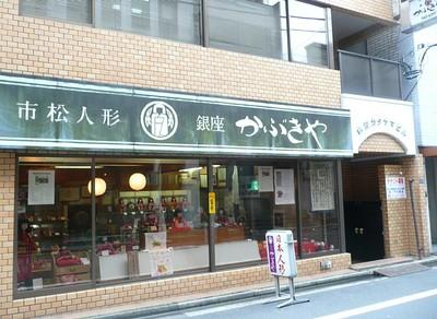 Kabukiya1