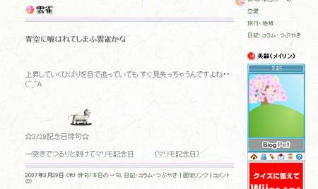 Mei_3