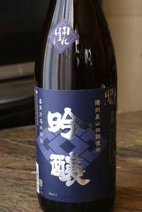 Fukusimasake_2