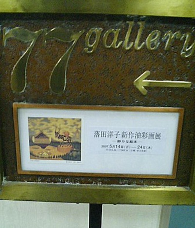 77gallery